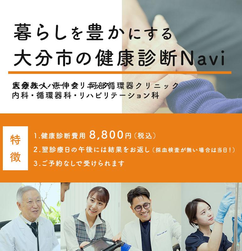 暮らしを豊かにする大分市の健康診断Navi